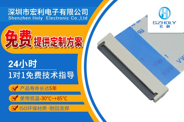 深圳fpc连接器出售,它的品质会有保证吗?-10年客服给您解答-宏利