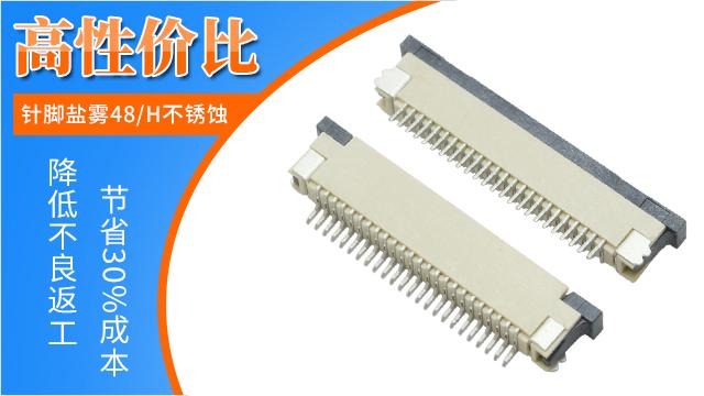 FFC/FPC柔性连接器的FFC技术参数-宏利连接器