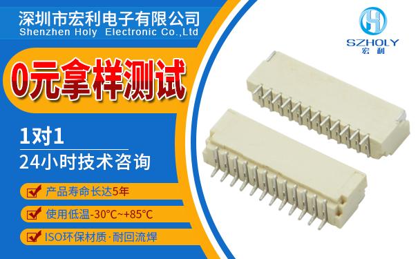 间距1.0mm5pin卧式fpc连接器,它的制造需求会有哪几点呢?-宏利