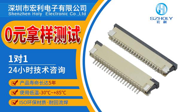 fpc微型连接器,它的主要作用在哪里呢?-宏利