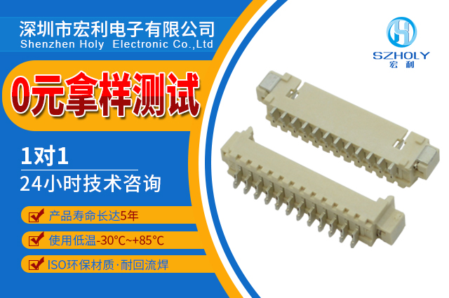 fpc连接器插座,它比传统会有哪些优势呢?-10年工厂给您解答-宏利