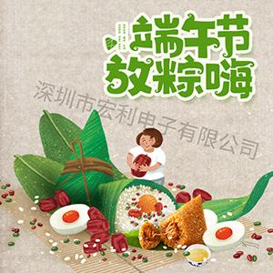 2019年端午节放假时间通知【宏利】
