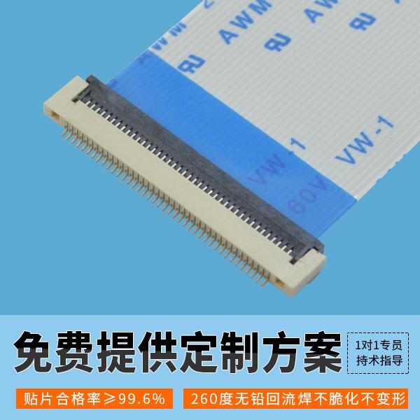 信誉好的fpc连接器的温度是多少[宏利]