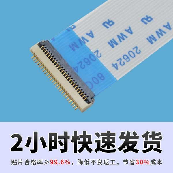 1.0厚fpc连接器-260℃高温不变形[宏利]