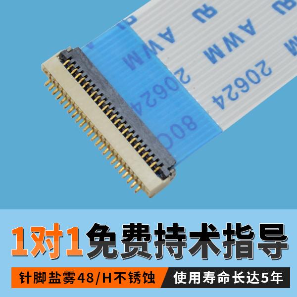 深圳市fpc连接器厂家可以选择宏利电子[宏利]