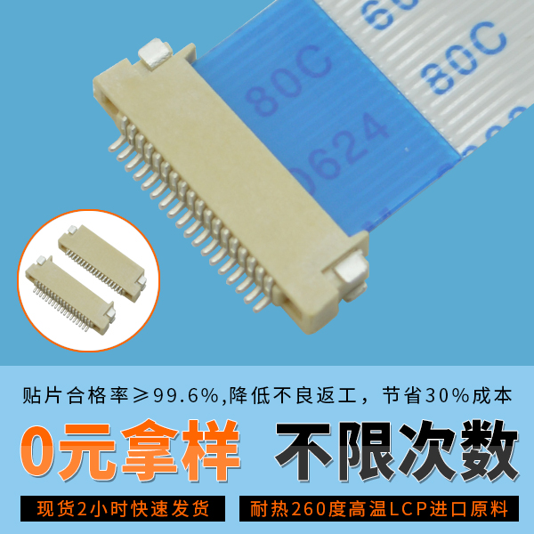 深圳市fpc连接器厂家宏利电子发货快[宏利]