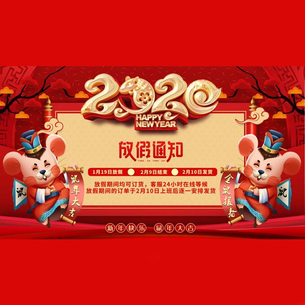 2020年春节放假时间通知[宏利]