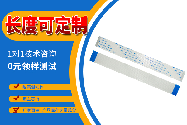 深圳宏利ffc排线厂商带您体验一站式服务[宏利]