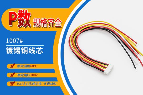 电子市场上的端子线材质种类您知道的有哪些?[宏利]