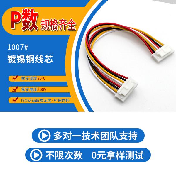 深圳厂家端子线的组成部分有哪些?[宏利]