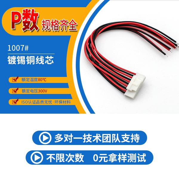 您知道最小2p端子线的生产工艺是什么吗?[宏利]