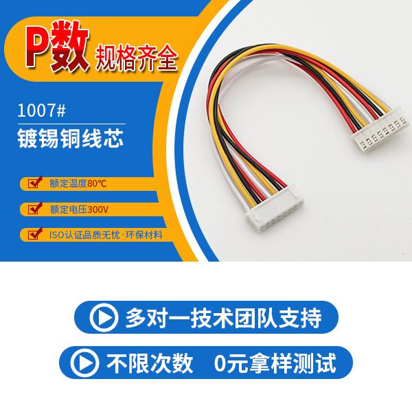 寻找带3C认证的塑胶头端子线数据线电源线[宏利]