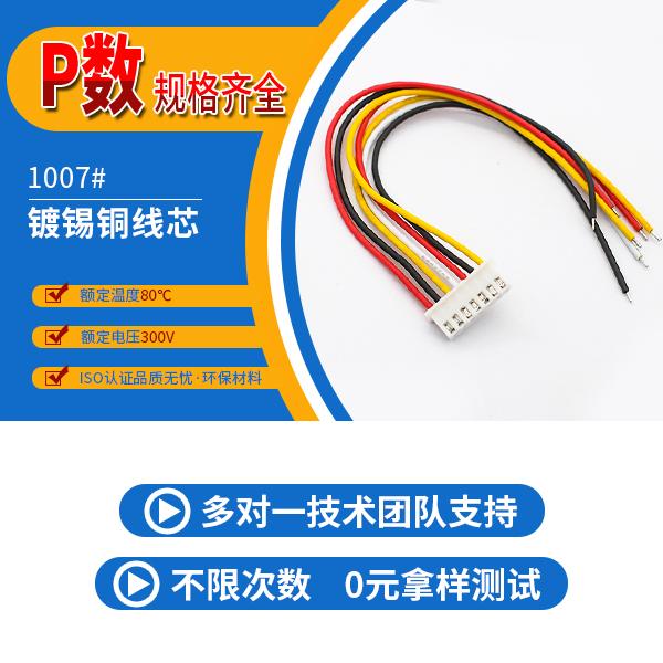 深圳厂商带您了解大电流端子线怎么做到质量把关[宏利]