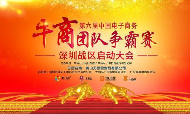 2020年全国第六届牛商争霸赛深圳启动大会-启动篇-宏利