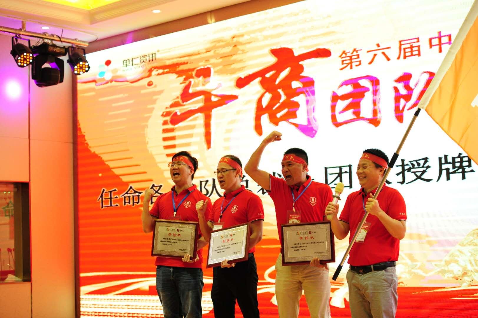 热烈祝贺全国第6届电子商务牛商争霸赛深圳战区启动会完美开启-宏利