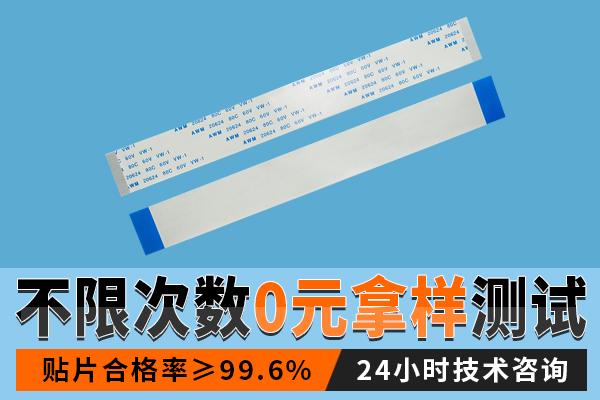 ffc-40p软排线,它到底是什么意思呢,看这里免费查看-宏利
