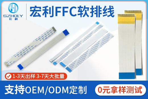 30pin ffc排线,它的特性有哪些呢?-10年工程师给您讲解-宏利