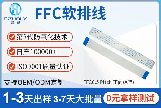 dvd机ffc软排线,它的机械性能有什么呢?-10年工厂给您解答-宏利