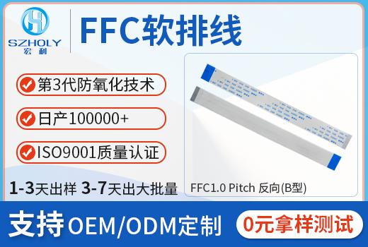 ffc2.54排线,它的主要作用有哪些呢?-10年工程师给您解答-宏利