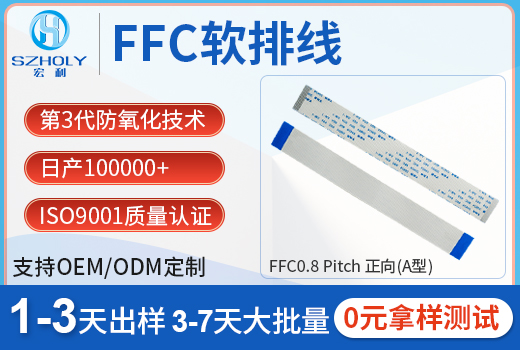 ffc 1.0排线,它的长度可以定制吗?-10年工程师给您解答-宏利